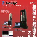 Z-Gaugeタペストリー