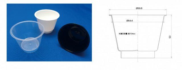 ゼリー・プリン用プラスチックカップ