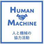 Human×machine 人と機械の協力活動