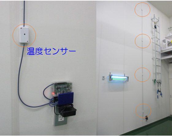 場内の壁面に設置された温度センサー