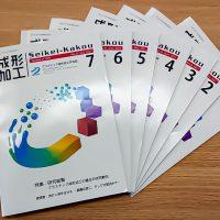 プラスチック成形技能専用雑誌成形加工