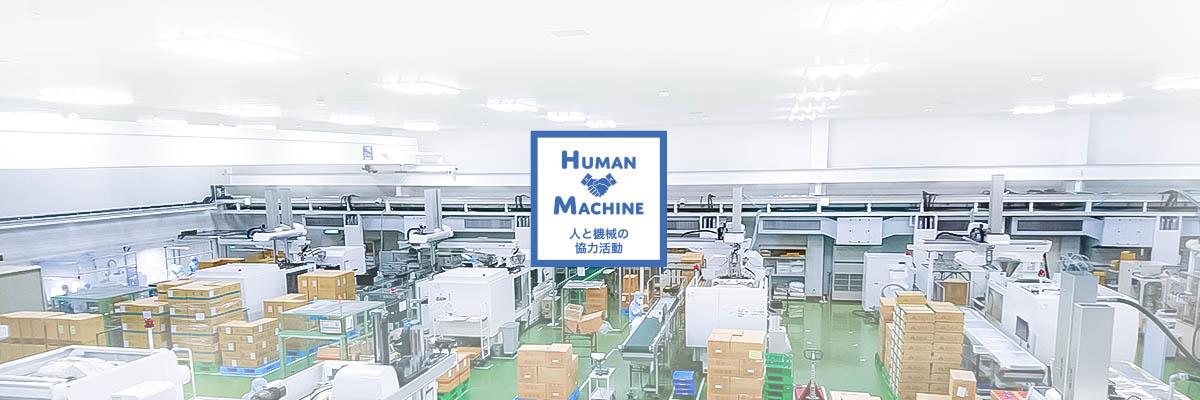Human-Machinehine
