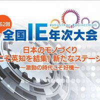 全国IE年次大会カタログ
