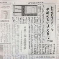 日刊工業新聞社の新聞記事
