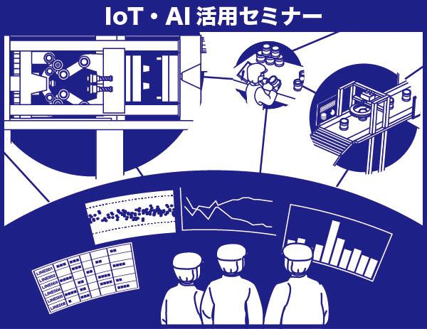 IoT・AI活用セミナー