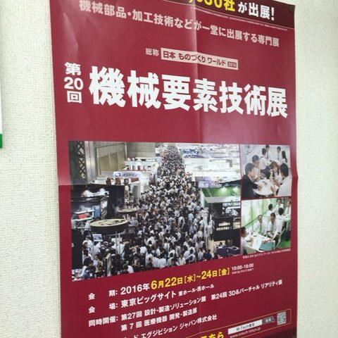 第20回機械要素展のポスター