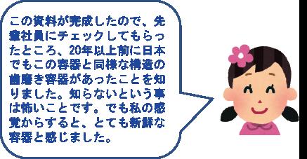 この記事の20年以上前ぶ日本にも同様の構造をもった歯磨き容器があったようです。斬新なものに映りましたが、知らないだけでした。知識は広く潤沢に持っておくべきだと感じました。