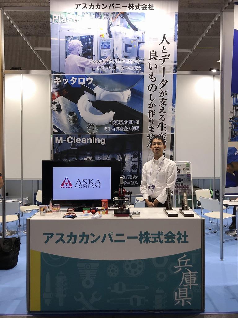 2018年インテックス大阪の機械要素展でお待ちしております。