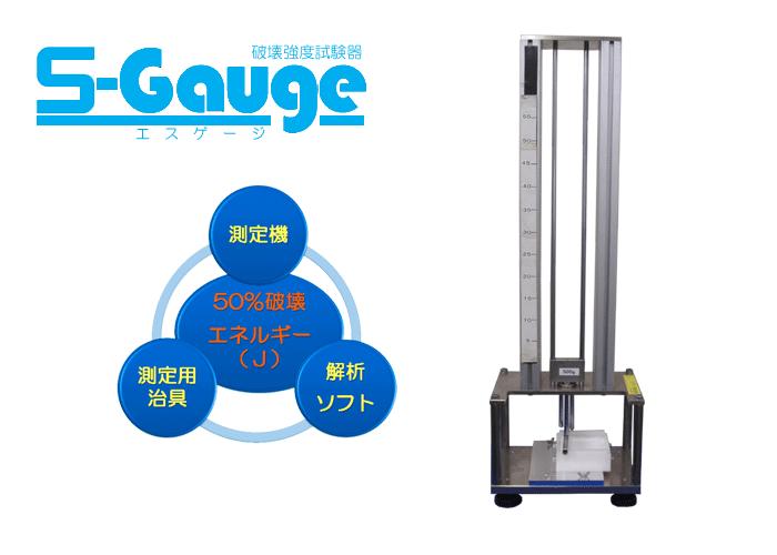 S-gauge