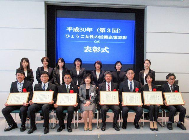 女性の活躍企業表彰