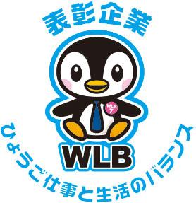 ワークライフバランス表彰企業ロゴ
