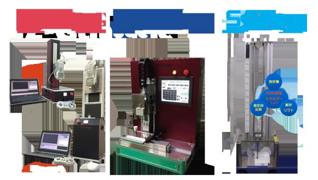 測定器Gauge3セット