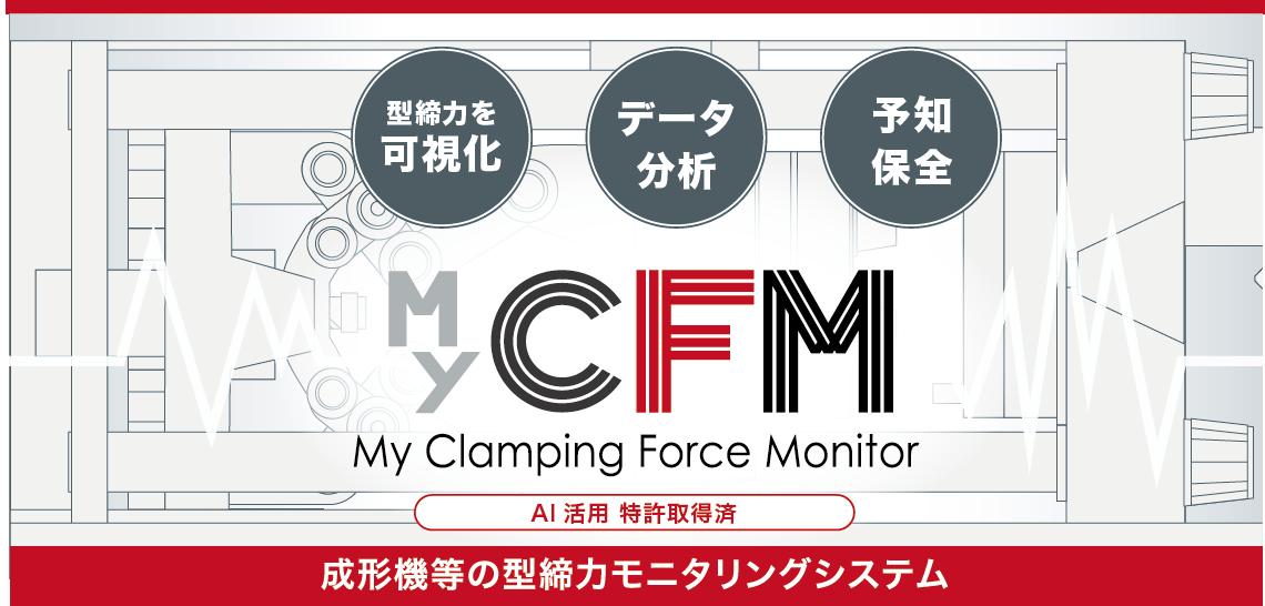CFM表紙