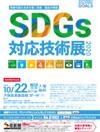SDGs対応技術展 大阪20201022