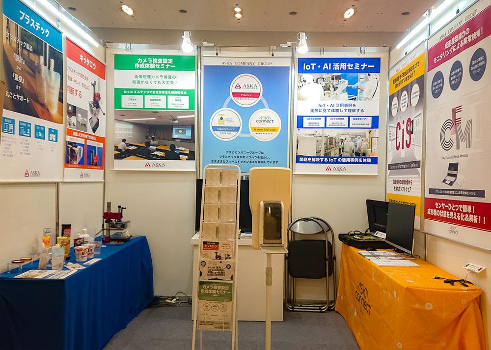 神戸フロンティアメッセ2020