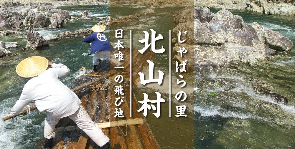 和歌山の北山村にはじゃばらの里があります