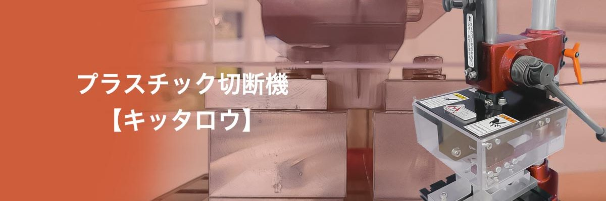 プラスチック切断機キッタロウ