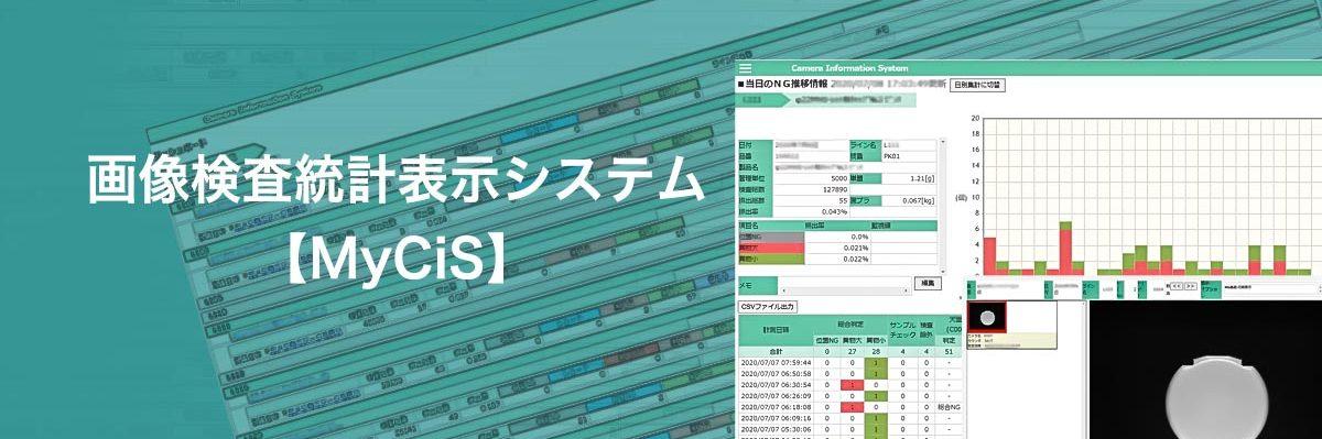 画像検査統計表示システムMyCIS