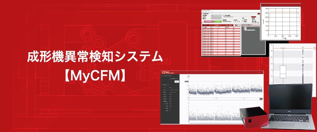 成形機異常検知システムMyCFM